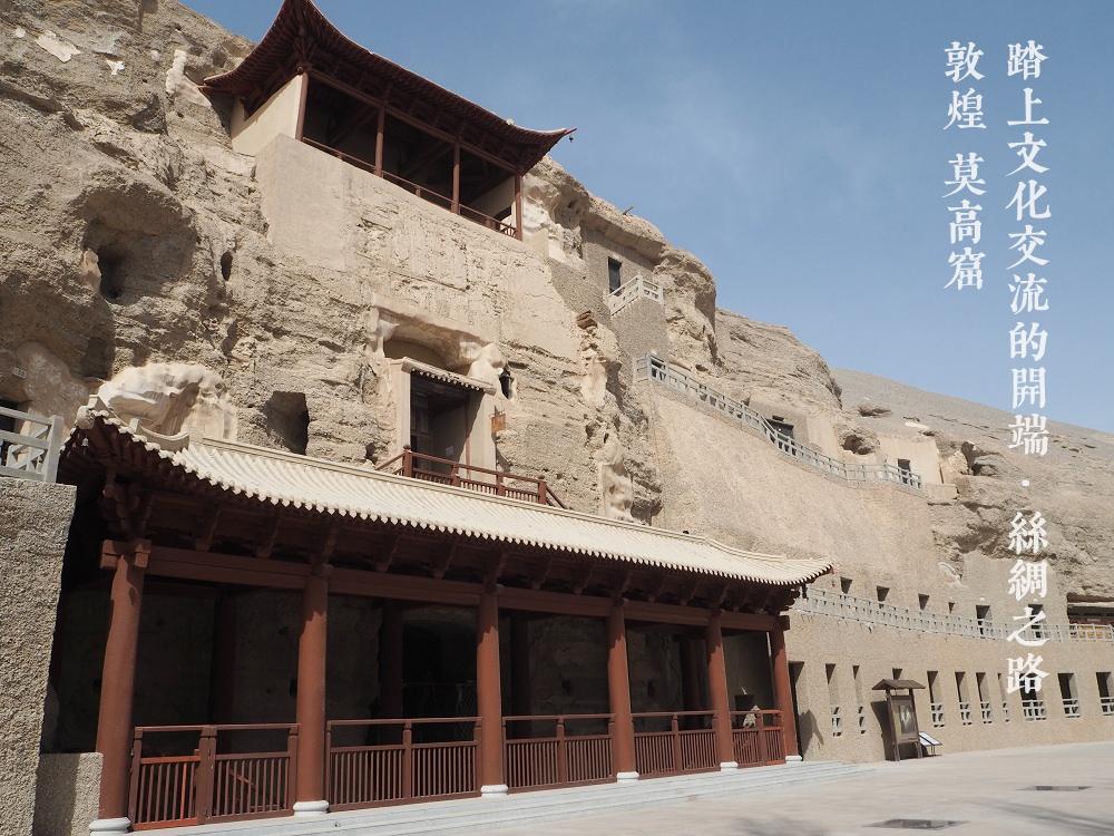 絲路-敦煌∥莫高窟 一定要親自前來親眼目睹這座藝術更甚於宗教的神祕殿堂