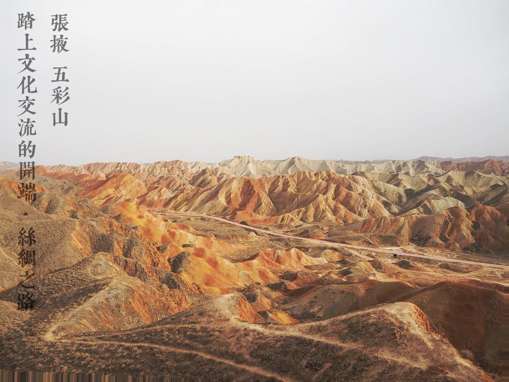 絲路-張掖∥五彩山,是誰把水彩灑在山稜上? 繽紛的山水畫就連張藝謀導演也來取景啦