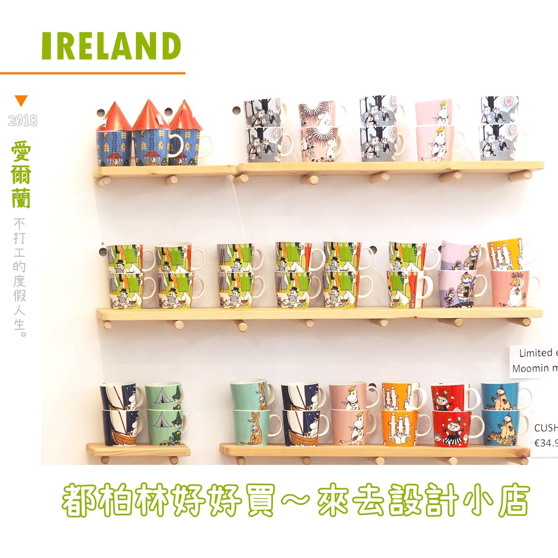 愛爾蘭伴手禮買什麼?西踢推薦值得一逛設計店系列